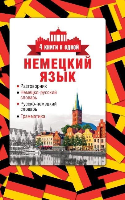 Немецкий язык Разговорник Немецко-русский словарь Русско-немецкий словарь Грамматика