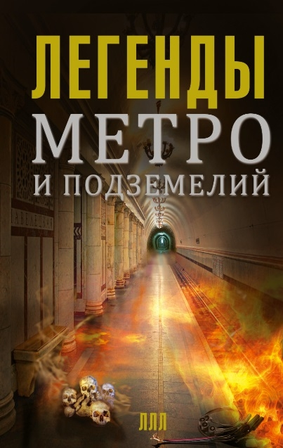 купить Гречко М. Легенды метро и подземелий недорого