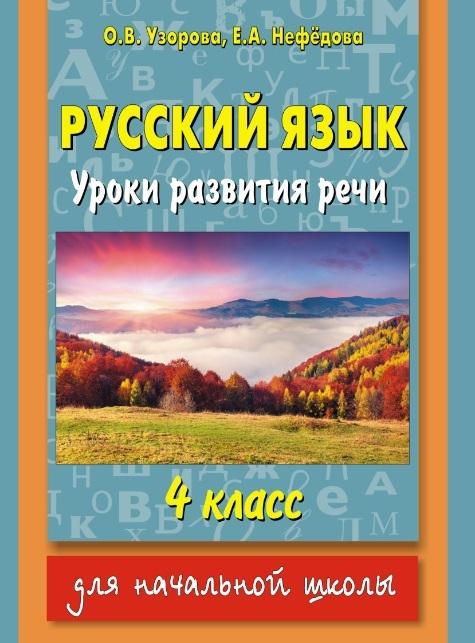 Узорова О., Нефедова Е. Русский язык Уроки развития речи 4 класс Для начальной школы стоимость