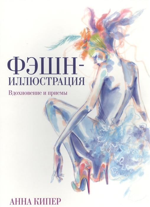 Кипер А. Фэшн-иллюстрация Вдохновение и приемы