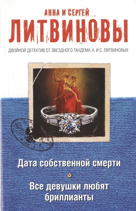 Литвинова А., Литвинов С. Дата собственной смерти Все девушки любят бриллианты ульянина и все девушки любят богатых