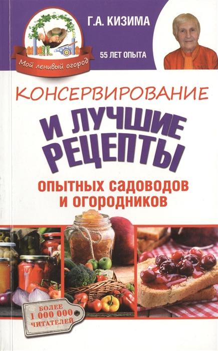 Кизима Г. Консервирование и лучшие кулинарные рецепты опытных садоводов и огородников