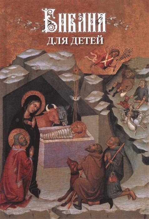 Львова М. Библия для детей В изложении княгини М А Львовой