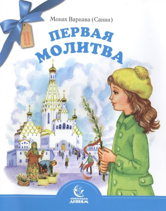 Купить Первая молитва, Свято-Елисаветинский монастырь, Детская религиозная литература