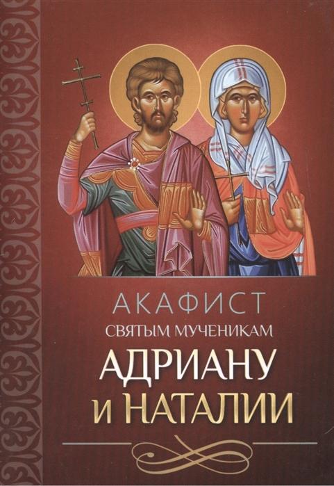 Плюснин А. (ред.) Акафист святым мученикам Адриану и Наталии цены онлайн
