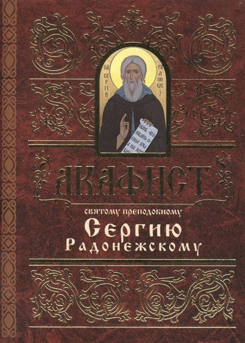 Акафист святому преподобному Сергию Радонежскому цена в Москве и Питере