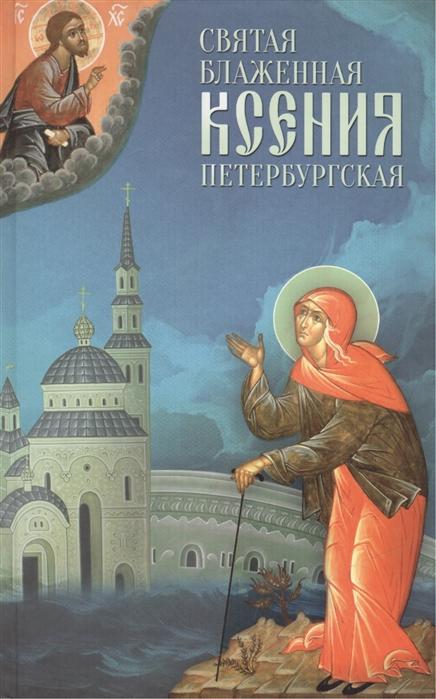 Маркова А. (сост.) Святая блаженная Ксения Петербургская цена