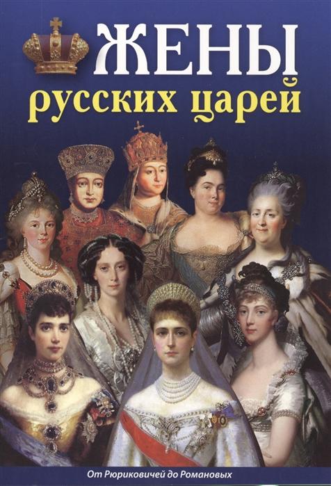 Лобанова Т. Жены русских царей От Рюриковичей до Романовых