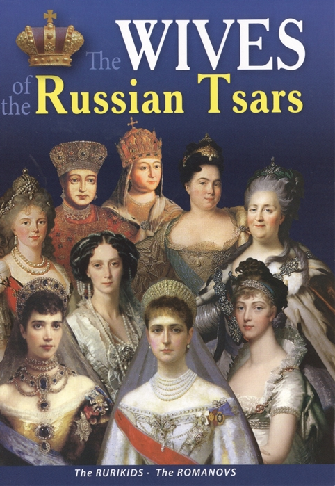 Лобанова Т. The Wives of the Russian Tsars The Rurikids The Romanovs Жены русских царей От Рюриковичей до Романовых лобанова т the princes tsars and emperors of russia from rurik to nicholas ii