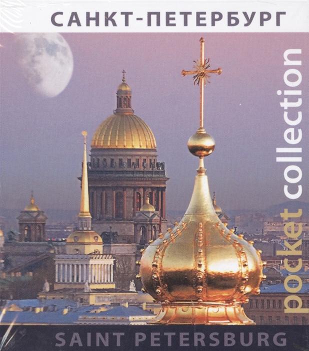 Лобанова Т. Санкт-Петербург Saint Peterburg