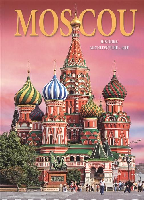 Альбом Москва История Архитектура Искусство Moscou Histoire Architecture Art