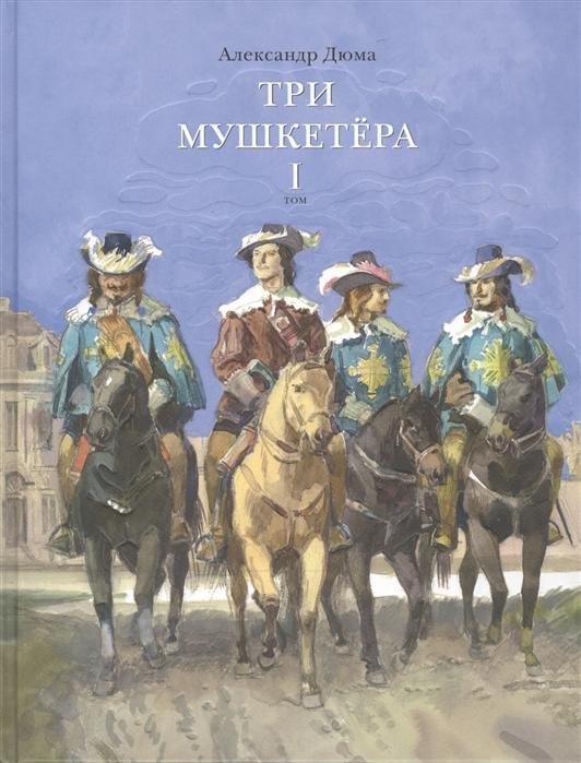 Дюма А. Три мушкетера Роман в 2 томах Том 1 комплект из 2 книг дюма а сан феличе в 2 х томах том 1