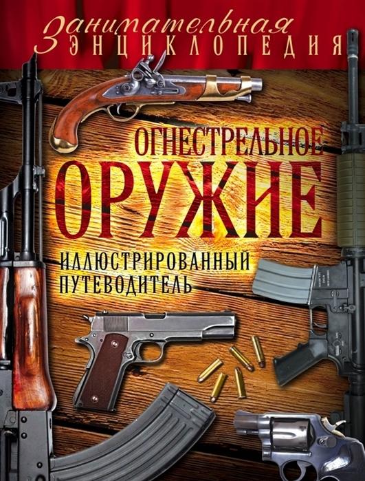 Огнестрельное оружие Иллюстрированный путеводитель