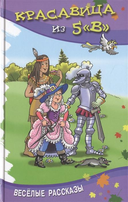 Купить Красавица из 5 В Сборник веселых рассказов, Аквилегия-М, Проза для детей. Повести, рассказы