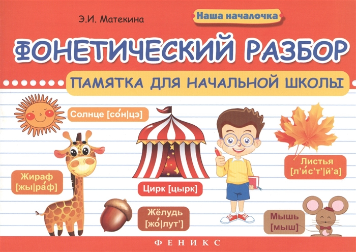 Фонетический разбор Памятка для начальной школы