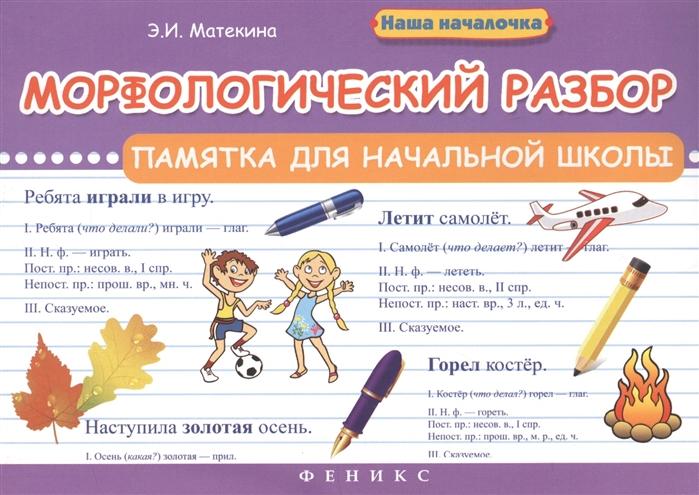 Матекина Э. Морфологический разбор Памятка для начальной школы матекина э морфемный разбор памятка для начальной школы