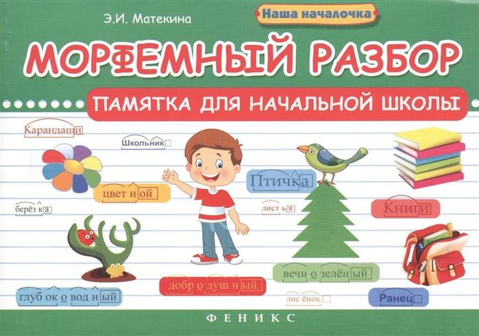 Матекина Э. Морфемный разбор Памятка для начальной школы матекина э морфемный разбор памятка для начальной школы