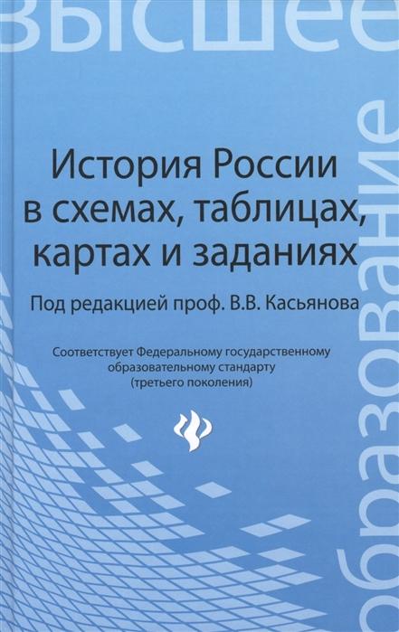 История России в схемах таблицах картах и заданиях