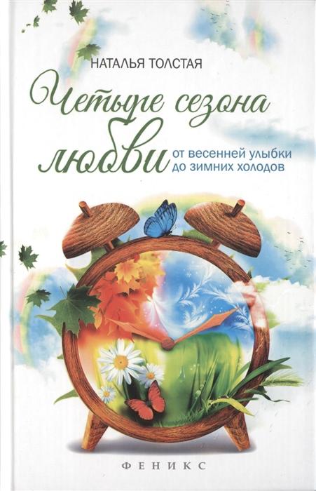 Толстая Н. Четыре сезона любви от весенней улыбки до зимних холодов