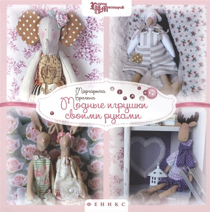 Брагина М. Модные игрушки своими руками