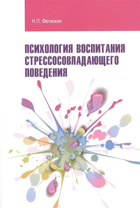 Психология воспитания стрессосовладающего поведения Учебное пособие