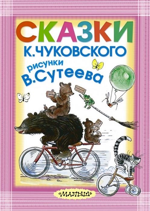 Купить Сказки К Чуковского, Малыш