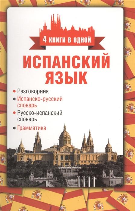 Испанский язык Разговорник Испанско-русский словарь Русско-испанский словарь Грамматика
