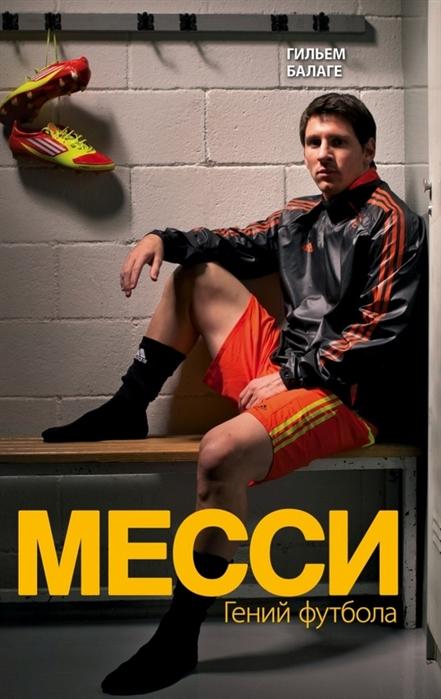 Месси Гений футбола