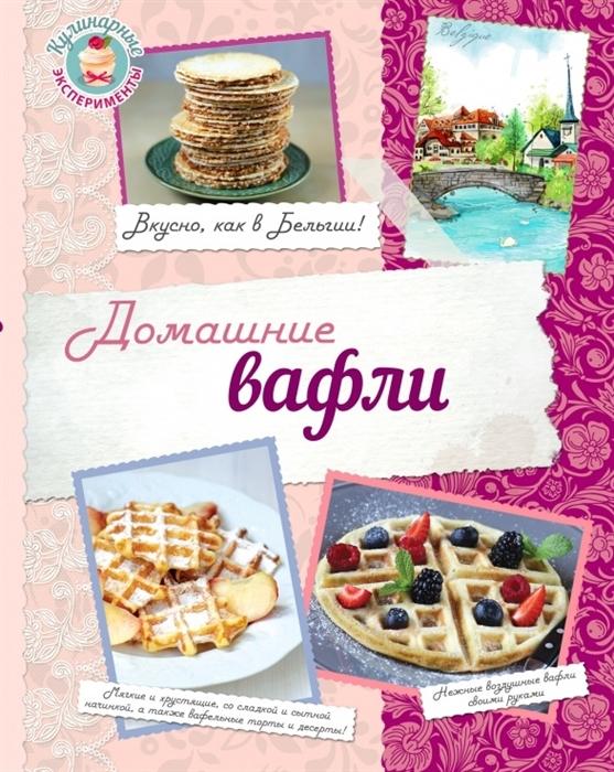 Домашние вафли Вкусно как в Бельгии