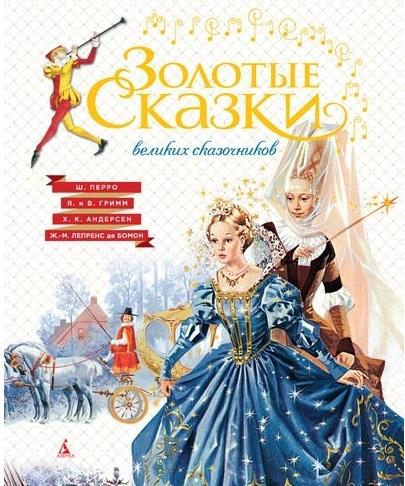 Купить Золотые сказки великих сказочников, Азбука СПб, Сказки