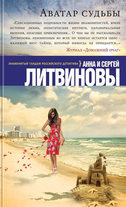 цена на Литвинова А., Литвинов С. Аватар судьбы