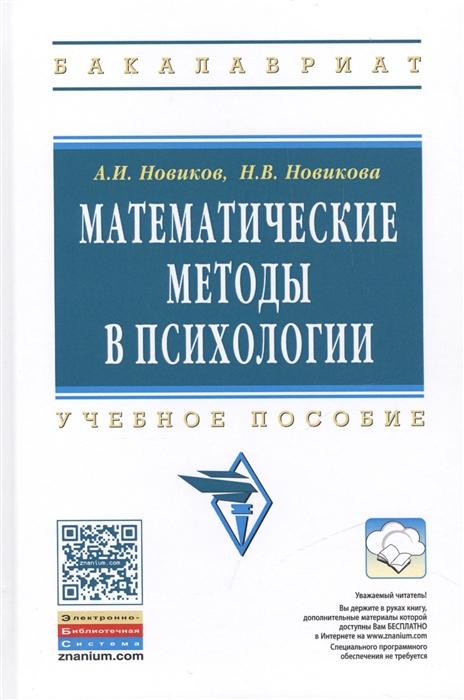 Новиков А., Новикова Н. Математические методы в психологии Учебное пособие