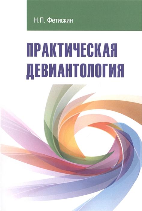 Практическая девиантология Учебно-методическое пособие