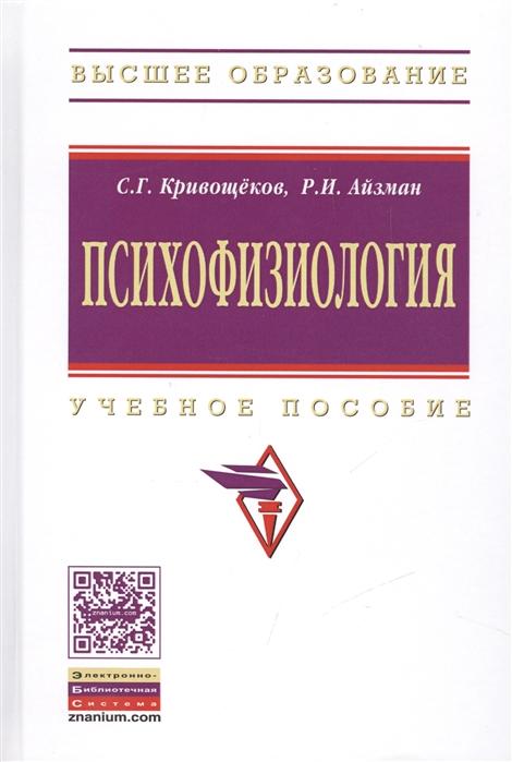 Кривощеков С., Айзман Р. Психофизиология Учебное пособие