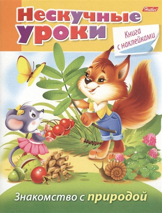 Султанова М. Знакомство с природой с наклейками недорого
