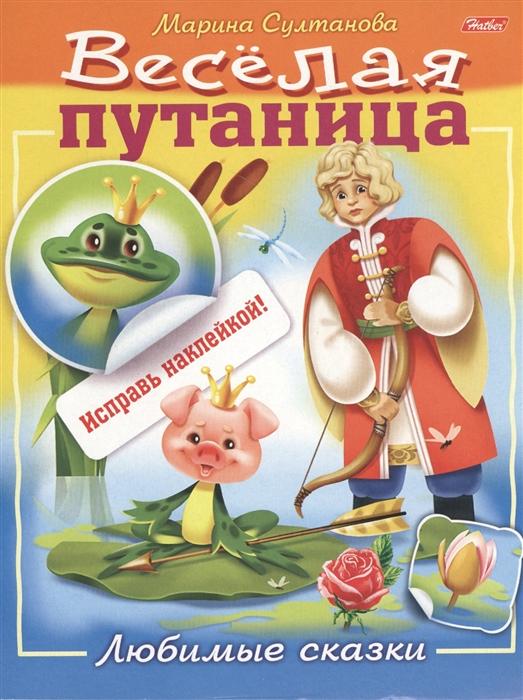 Султанова М. Любимые сказки с наклейками султанова
