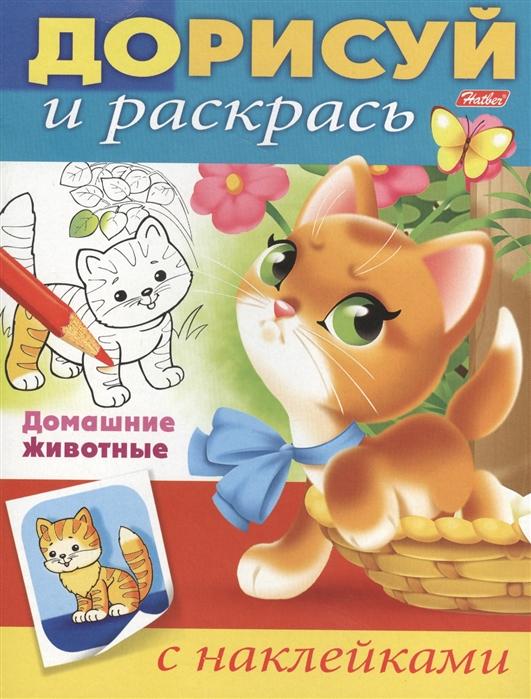 Винклер Ю. (ред.) Домашние животные с наклейками цены онлайн