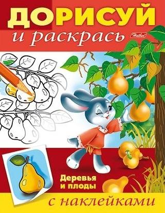 Винклер Ю. (ред.) Деревья и плоды с наклейками цены онлайн