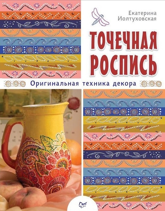 Фото - Иолтуховская Е. Точечная роспись Оригинальная техника декора бытовая техника