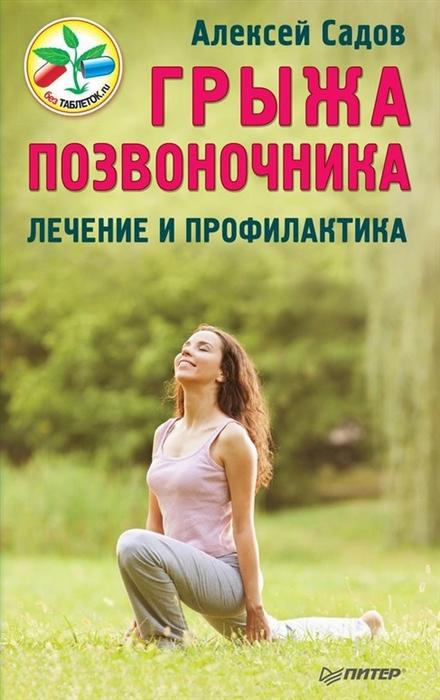 Садов А. Грыжа позвоночника Лечение и профилактика