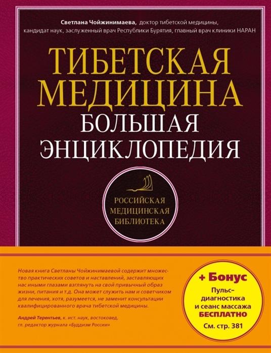 Тибетская медицина Большая энциклопедия