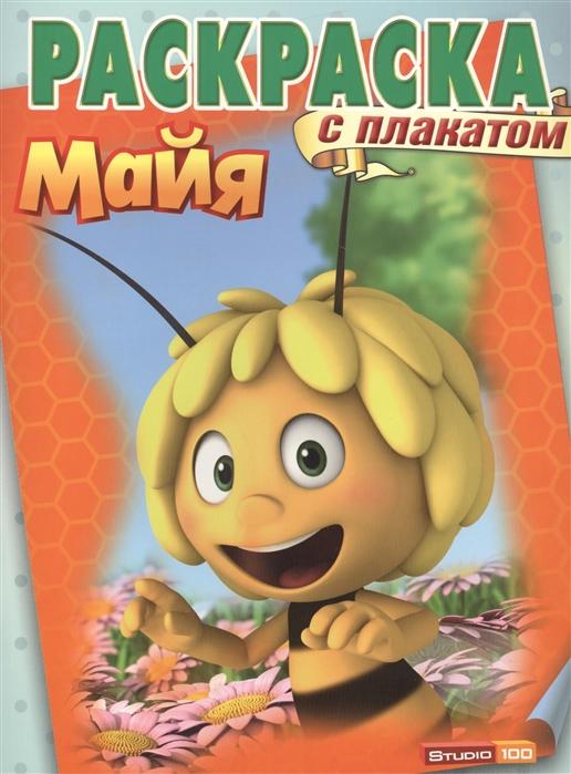 Евменова-Бондарева А. Раскраска с плакатом РП 1420 Пчелка Майя цена 2017