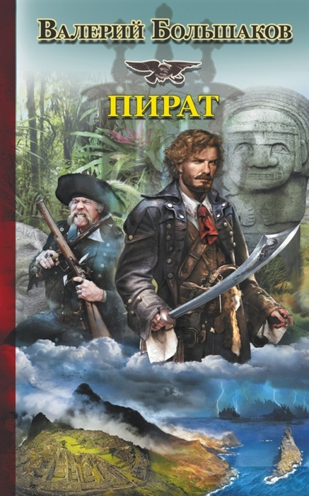 Большаков В. Пират