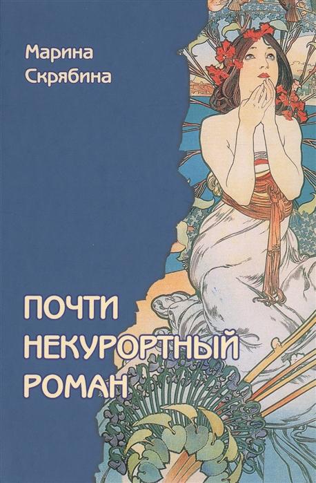 Скрябина М. Почти некурортный роман Роман