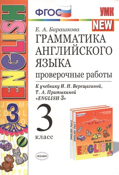 Барашкова Е. Грамматика английского языка 3 класс Проверочные работы К учебнику И Н Верещагиной Т А Притыкиной ENGLISH 3