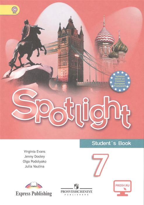 Ваулина Ю., Дули Дж., Подоляко О., Эванс В. Spotlight Английский язык 7 класс Учебник для общеобразовательных организаций