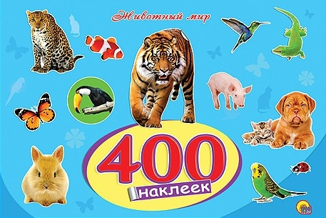 Животный мир 400 наклеек