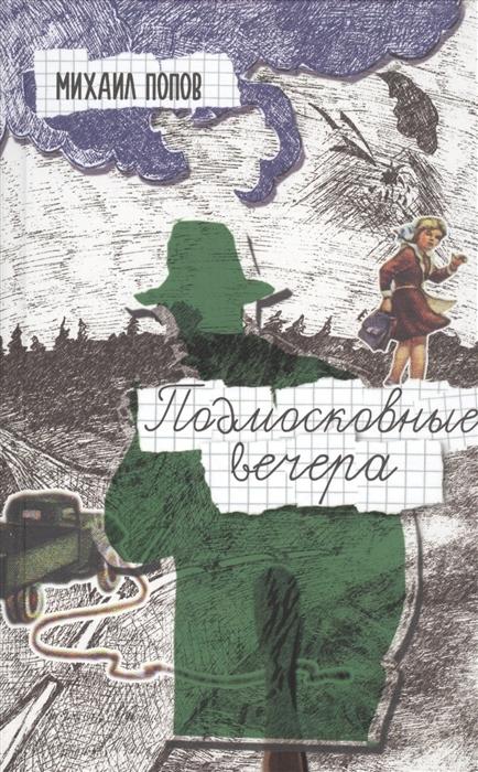 Попов М. Подмосковные вечера Повесть клифф н подмосковные вечера история вана клиберна как один человек и его музыка остановили холодную войну