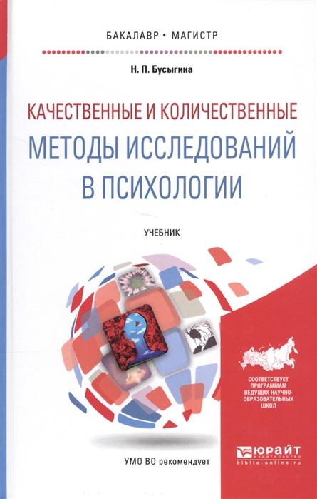 Бусыгина Н. Качественные и количественные методы исследований в психологии Учебник для бакалавриата и магистратуры