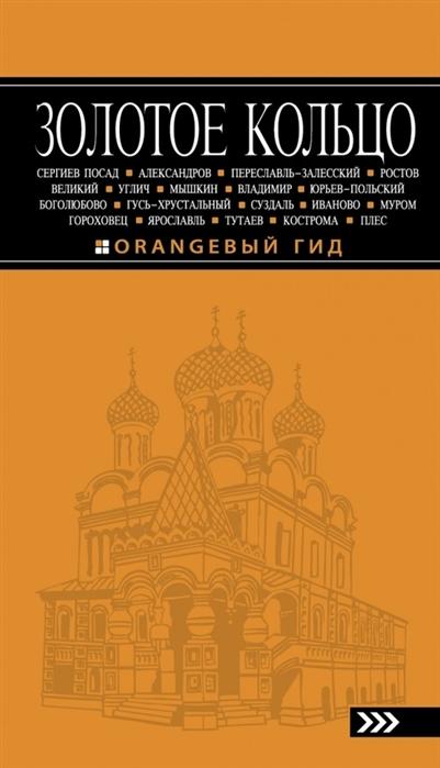 Богданова С. Золотое кольцо золотое кольцо ювелирное изделие 01k626002